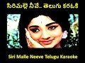Download Siri Malle Neeve Telugu Karaoke MP3 song and Music Video