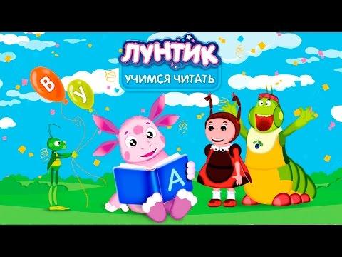 Лунтик. Учимся читать! Часть 1.  МУЛЬТИК. Обучающая игра. Развивающее видео для детей.