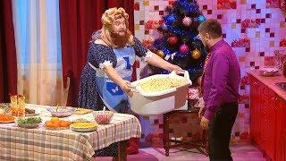 Чоловік та дружина чекають гостей на Новий рік – Вар'яти (Варьяты) – Сезон 4
