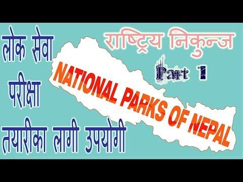 नेपालका राष्ट्रिय निकुञ्जहरु || NATIONAL PARKS OF NEPAL