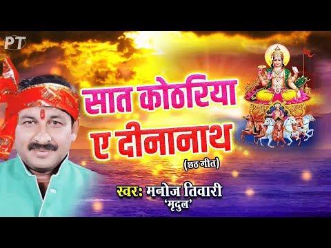 मनोज तिवारी का Superhit Chhath Geet 2017 - Saat Kothariya Ae Dinanath - Manoj Tiwari Mridul thumbnail