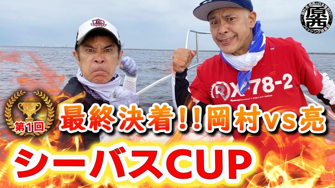 【第1回シーバスカップ】最終決着戦!!岡村vs亮