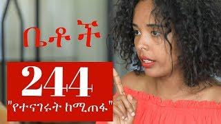 "Betoch - ""የተናገሩት ከሚጠፋ"" Comedy Ethiopian Series Drama Episode 244"