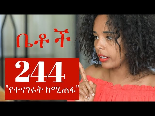 "Betoch - ""የተናገሩት ከሚጠፋ"" Comedy Ethiopian Series Drama Episode 244"