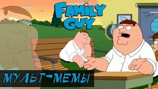 Мемы Гриффинов / Family Guy: Surfin' Bird, задумчивый Питер, блюющие Гриффины и др. [мульт-мемы]