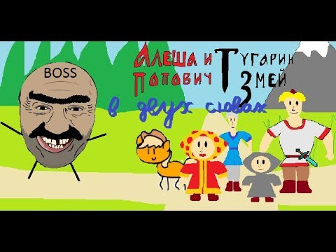 Алеша Попович и тугарин змей - В двух словах