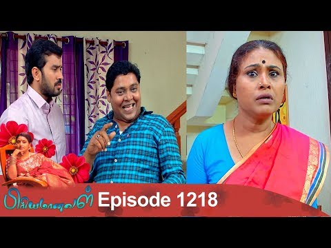 Priyamanaval Episode 1218, 12/01/19