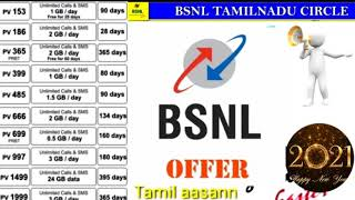 Now to BSNL today all recharge plan| validity plan voice call recharge BSNL 1year plan in2021 Tamil