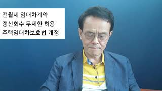 [114회방송] 전월세 갱신횟수 무제한 연장 법 논란