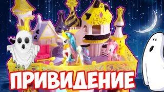 ПРИВИДЕНИЕ В ЗАМКЕ КАНТЕРЛОТ | 5 серия | СЕРИАЛ | My Little Pony | Canterlot Castle Playset