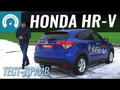 Новая HR-V. Японцы УПОРОЛИСЬ?!