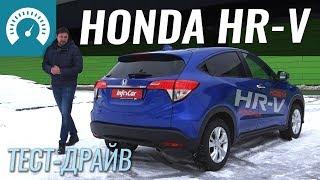 Новая Honda HR-V 2018 в Украине