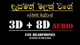 3D+8D AUDIO | DASAMAN MALAK WAGE - rohana baddage [ use headphones ]