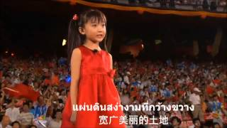 歌唱祖国-奥运开幕-林妙可-杨沛宜 สรรเสริญแผ่นดินแม่ thumbnail