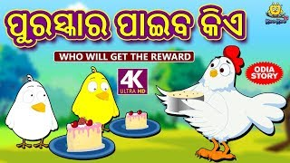 ପୁରସ୍କାର ପାଇବ କିଏ - Who Will Get The Reward in Odia | Odia Story for Children | Fairy Tales in Odia