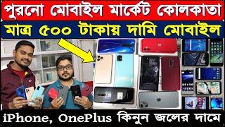ржкрзБрзЬржирзЛ ржорзЛржмрж╛ржЗрж▓ ржорж╛рж░рзНржХрзЗржЯ ржХрзЛрж▓ржХрж╛рждрж╛рж░ -iPhone OnePlus ржХрж┐ржирзБржи ржЬрж▓рзЗрж░ ржжрж╛ржорзЗ - Second Hand Mobile Market