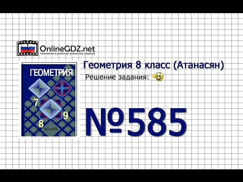 Задание № 564 — Геометрия 8 класс (Атанасян)