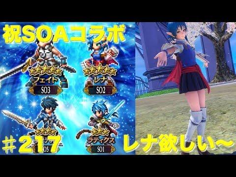 【FFBE】祝SOAコラボ決定、雑談を少々 Final Fantasy BRAVE EXVIUS #217
