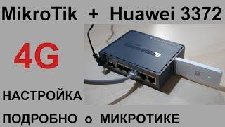 Как самому настроить Mikrotik + Huawei 3372, обзор интерфейса