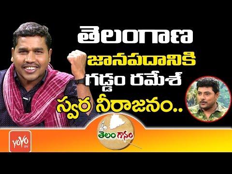 Telangana Folk Singer Gaddam Ramesh New Private Telugu Folk DJ Songs | Telanganam | YOYO TV Channel
