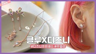 봄맞이 주얼리 쇼핑 ✨ 클루 X 디즈니 프린세스 (라푼…