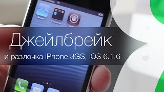 iPhone 3GS iOS 6.1.6. Джейлбрейк і разлочка (анлок). Інструкція