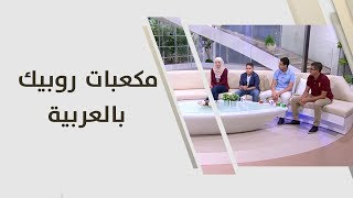 سماح الحداد، مالك سعودي، عمر ريان وبدر الصعيدي - مكعبات روبيك بالعربية