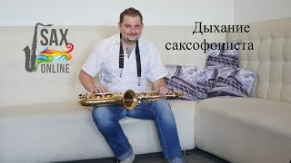 Уроки саксофона.  Урок 1. Исполнительское дыхание, раскрепощение  и правильная постановка тела!