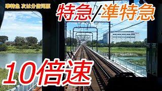 【10倍速】京王線特急 新宿→京王八王子/準特急 高尾山口→新宿