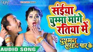 2020 में सिर्फ यही गाना बजेगा | Saiya Chumma Mange Ratiya Me | Dushman Sharhad Par Ke