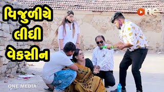 Vijuliye Lidhi Vaccine - NEW VIDEO | Gujarati Comedy | One Media | 2021