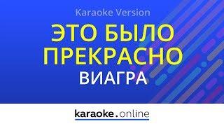 Это было прекрасно - ВиаГра (Karaoke version)