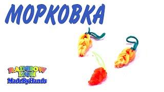 Фигурки овощей и фруктов из резинок Loom Bands  Брелок Морковка на рогатке