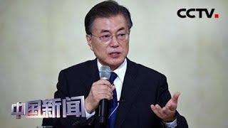 [中国新闻] 关注韩日贸易争端 文在寅会见朝野五党党首 呼吁跨党合作应对贸易争端 | CCTV中文国际