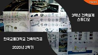 [건축교육] 한국교통대학교 건축학부 건축학전공 | 20…