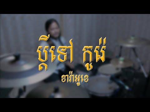 ប្តីទៅកូរ៉េ ភ្លេងសុទ្ធ Niroth, Town CD Vol 96 By Lala Drummer