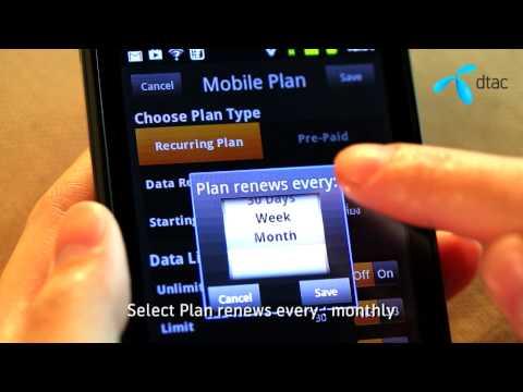 วิธีการตรวจสอบการใช้งาน Internet ของ smartphone บนระบบปฏิบัติการ Android 2.3
