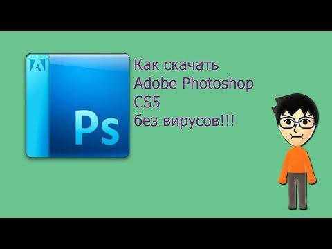Как скачать Adobe PhotoShop CS5 без вирусов | TroSWY