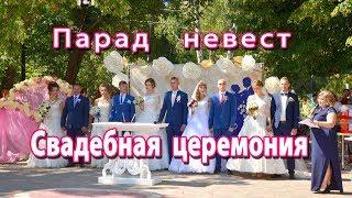Парад невест 888. Свадебный парад. Свадебный флешмоб