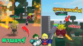 💪🏻 ROBLOX - Heroes Online #2 รีวิวอัตลักษณ์ Muscle และดาบแรร์ !!? ตูดระเบิด