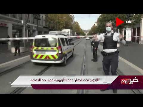خبر اليوم - -الإخوان تحت الحصار-..حملة أوربية قوية ضد الجماعة