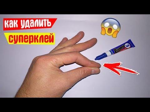 как удалить суперклей с пальцев