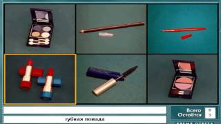 видео косметика по английски