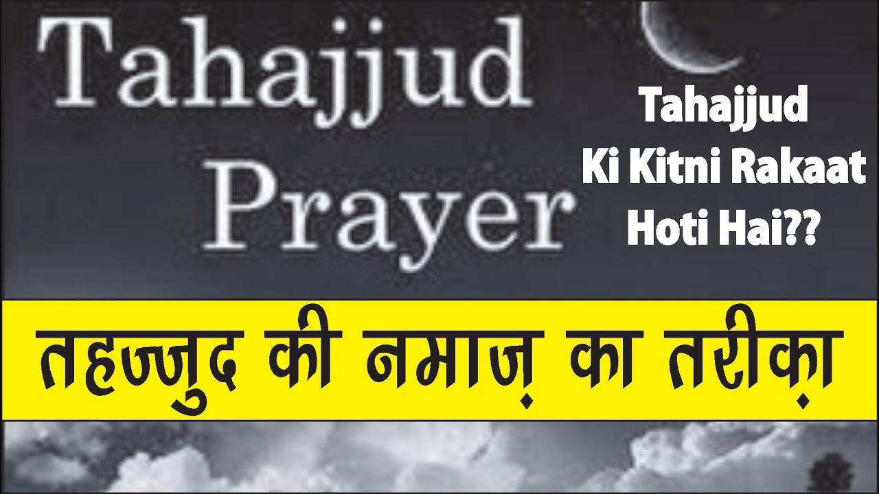 Sachi Namaz Book In Hindi