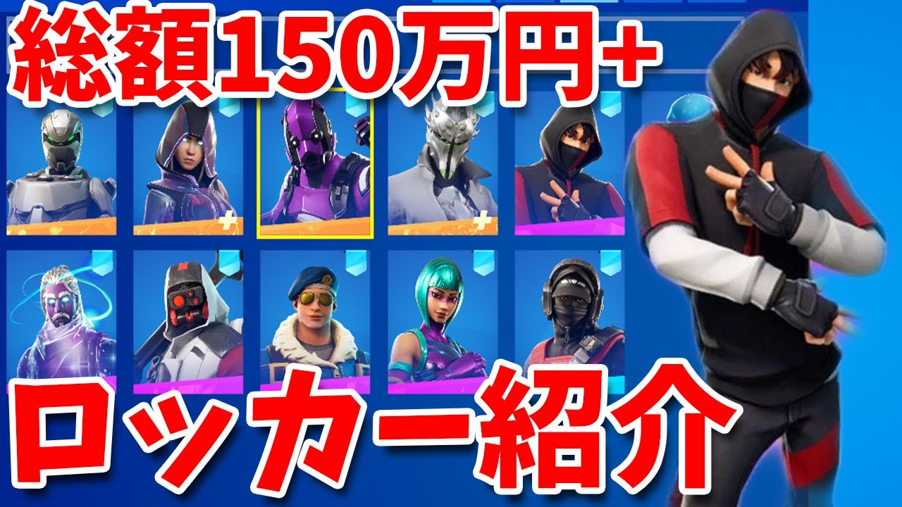 【フォートナイト】総額150万円以上の最強ロッカーを紹介!! (課金王)