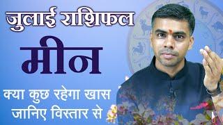 MEEN Rashi  P SCES  Predictions for JULY   2019 Rashifal  Monthly Horoscope Vaibhav Vyas