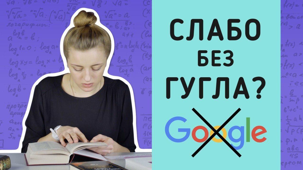 Подростки выполняют задания без Гугла