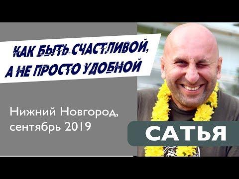 Сатья • Как быть счастливой, а не просто удобной. Нижний Новгород, сентябрь 2019