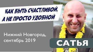 Сатья • Как быть счастливой а не просто удобной. Нижний Новгород сентябрь 2019