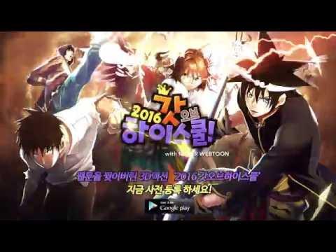 2016갓오브하이스쿨 with NAVER WEBTOON 리뉴얼 홍보 영상